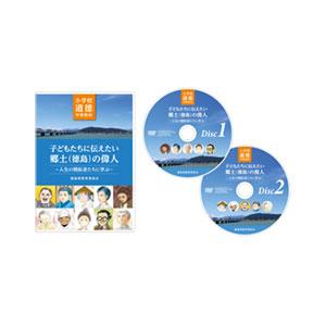 道徳教材DVDパッケージ