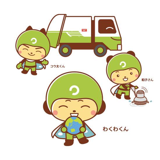 ワコウクリーンサービス株式会社様キャラクター