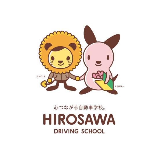 株式会社広沢自動車学校様ロゴマーク