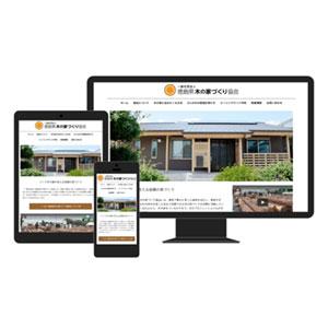 一般社団法人徳島県木の家づくり協会様WEBサイト